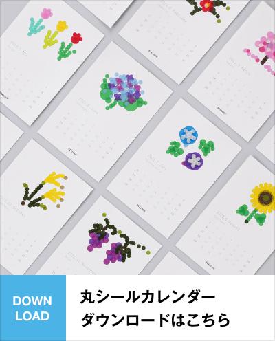 丸シールカレンダー