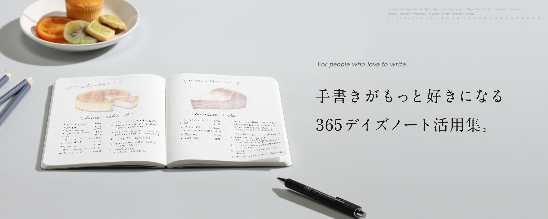 For people who love to write 手書きがもっと好きになる 365デイズノート活用集。